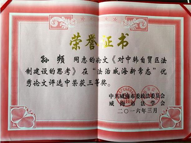 孙频律师论文荣获2015年度优秀论文三等奖