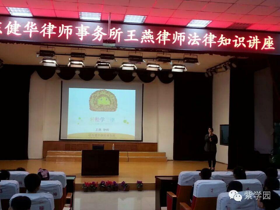 2016年4月25日神道口小学法制教育宣传讲座