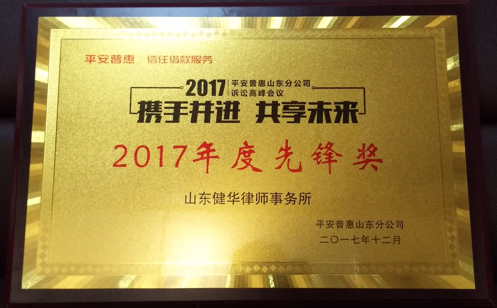 """我所高斌律师带领团队获得""""年度先锋奖"""""""