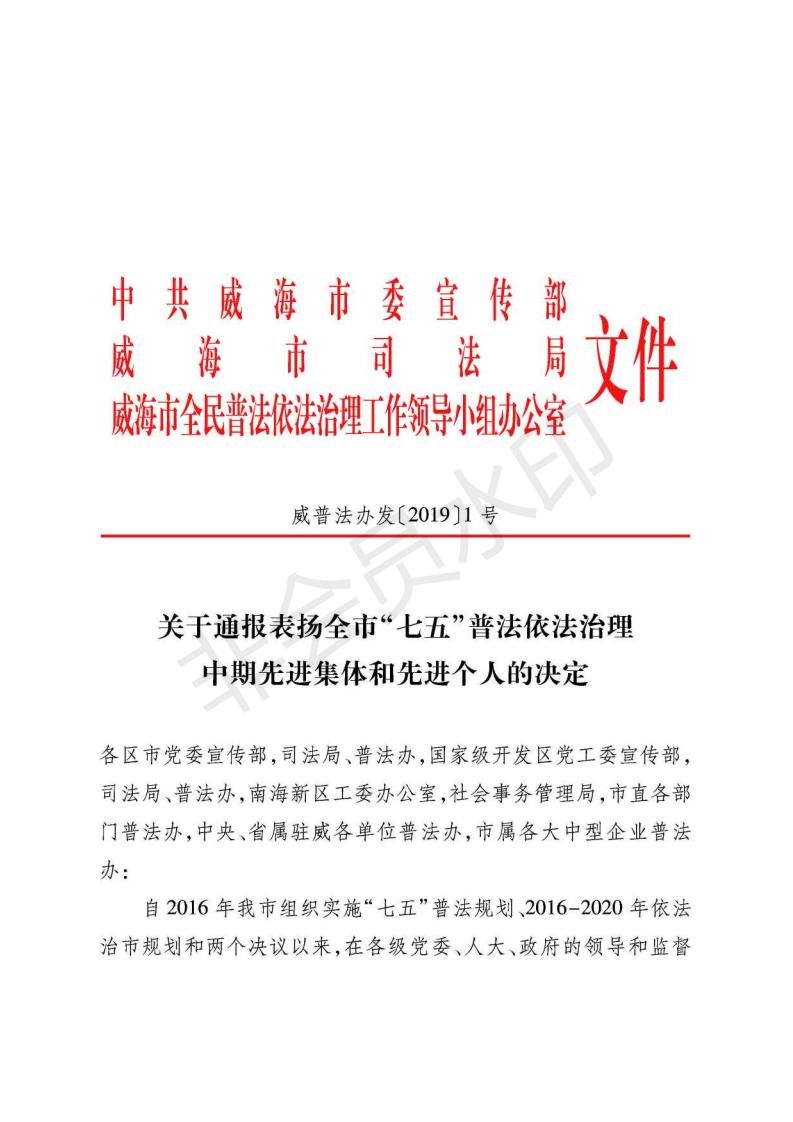 """全市""""七五""""普法依法治理中期先进集体之山东健华律师事务所"""