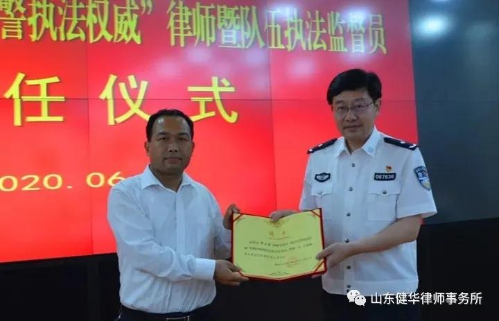 """我所邰玉梁律师被聘为""""维护民警执法权威""""律师暨队伍执法监督员"""